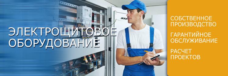 Производство электрощитового оборудования АВВ-электро