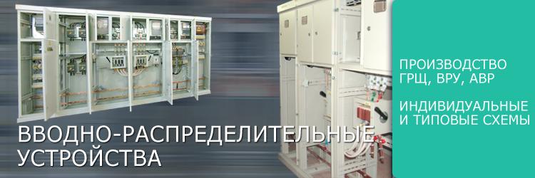 Вводно распределительные устройства ВРУ/АВР