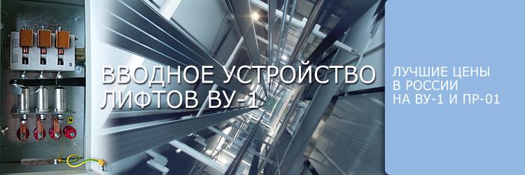 Вводное устройство лифтов ВУ-1