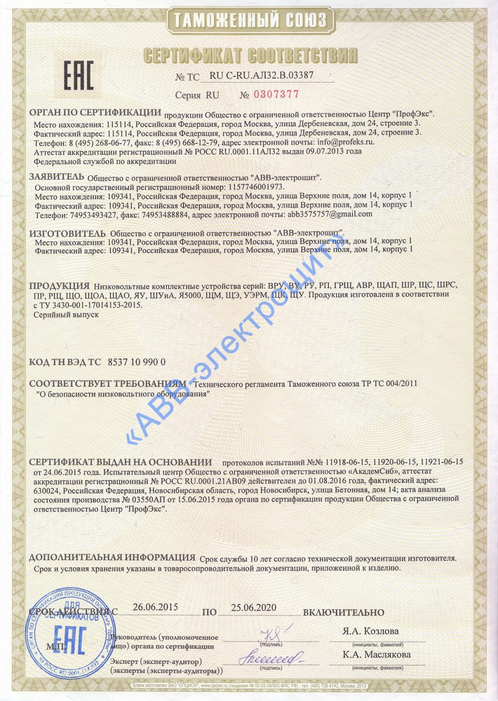 Сертификат электрощитовое
